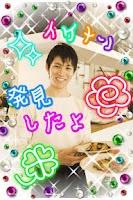Screenshot of ポエム画嬢 恋し主義!