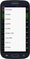 Screenshot of 택배 조회 (Delivery Search)