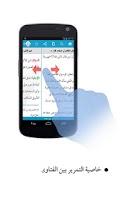 Screenshot of الكنز الثمين