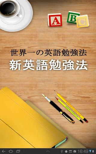 新英語勉強法 for Tab