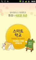 Screenshot of 광주매곡초등학교