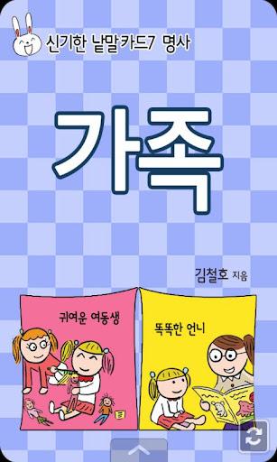 신기한 낱말카드7 가족