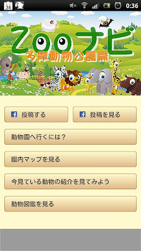Zooナビ 【東京都多摩動物公園篇】 動物園ナビアプリ
