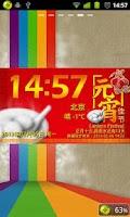 Screenshot of 墨迹天气插件皮肤2012元宵节