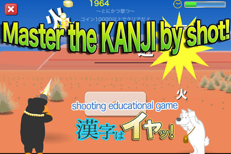 Shoot down Kanji for Kids - screenshot