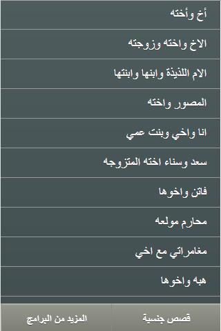 قصص-سكس-محارم for android screenshot