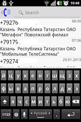 Откуда звонили и писали? - screenshot