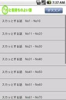 Screenshot of スカッとする話~ストレス解消!2chやネットの正義の話まとめ