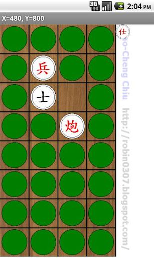 Chinese Dark Chess