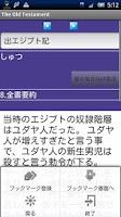 Screenshot of 旧約聖書 全39書要約付ダイジェスト