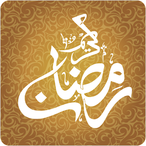 Ramadan Phone 2014 – unique launcher experience for Ramadan celebration
