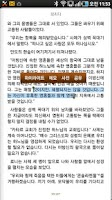 Screenshot of 반디eBook