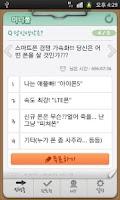 Screenshot of 카카오톡으로 보내는 뻔뻔한설문-미니폴