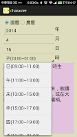 Screenshot of 八字秤重