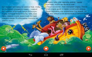Screenshot of Библия для малышей