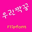 GFMate™ Korean Flipfont
