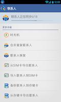 Screenshot of 蜡笔同步 - 支持平台最多的手机同步工具!