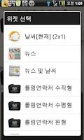 Screenshot of 롤링연락처 (무료)