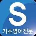 App 시원스쿨(Siwonschool) APK for Kindle