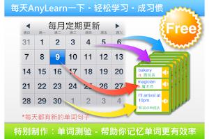 Screenshot of AnyLearn 英文便利学 + 真人发音词典