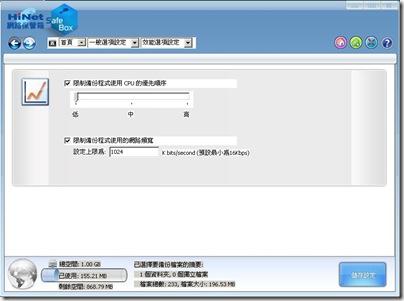 safebox_client_5