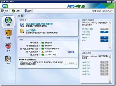 CA_Antivirus