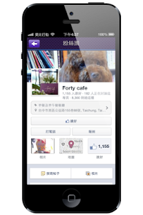 Forty-Cafe 粉絲APP - screenshot