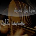 مواويل عربية و قدود حلبية icon