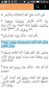 arabic bible pdf free download