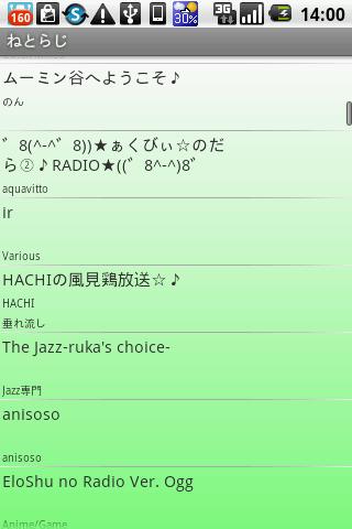 Japanese ladio.net Appli
