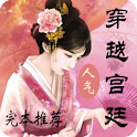 穿越宮廷-网络小说、言情完结电子书 icon