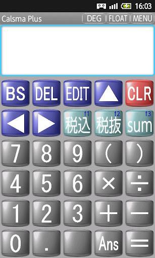 Calsma Plus 関数電卓