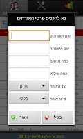 Screenshot of החתונה שלי