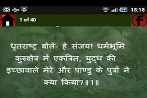 Screenshot of Geeta - Text & Voice(Hindi)
