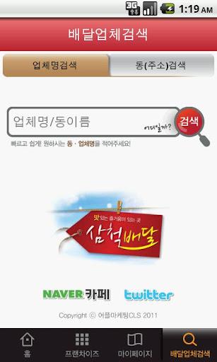 【免費生活App】삼척배달-APP點子