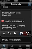 Screenshot of Lingopal Cantonese Lite