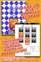 Screenshot of ぐんまのやぼう あぺんどじゃぱん