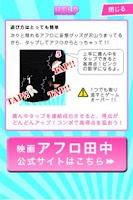 Screenshot of アフロ田中 妄想キャッチゲーム