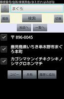 Screenshot of 郵便番号検索 zippa