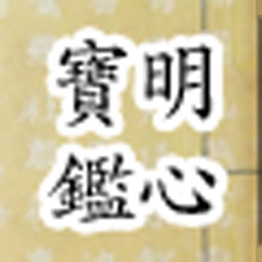 教育App|myeongsimbogam 明心寶鑑 LOGO-3C達人阿輝的APP