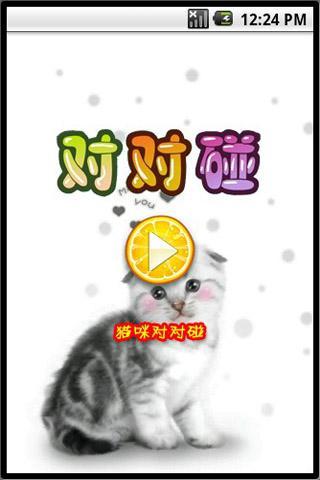 貓咪對對碰(免费)