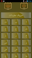 Screenshot of Learn Quran Qaida with Audio