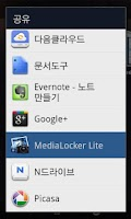 Screenshot of Media Locker Lite