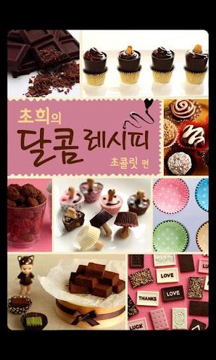 초희의 달콤 초콜릿 레시피 - 발렌타인데이 완전 정복