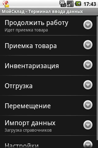 МойСклад-Терминал ввода данных