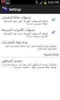 Screenshot of Bahrain Road Alerts