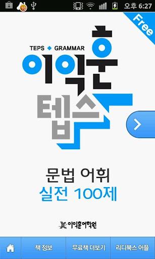 [이익훈 텝스] 문법 어휘 실전