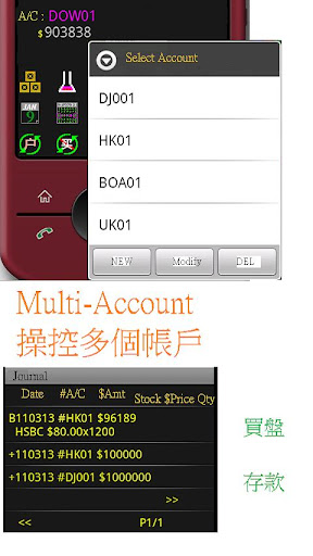 StockCalc MultiAccount Manager