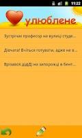 Screenshot of Украинская жарти