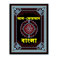 Screenshot of Bangla Quran